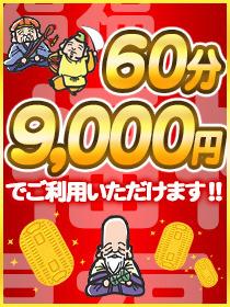 ☆☆お・ど・ろ・き・の・60分9000円開催!☆☆