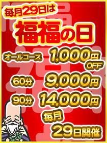 (ふくふくの日)驚きの60分9,000円