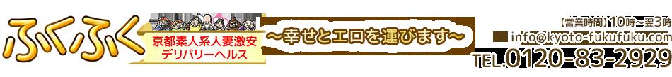 京都人妻・熟女デリバリーヘルス「ふくふく」